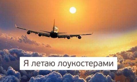55 авіакомпаній, з якими можна літати за копійки