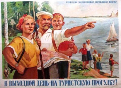 17 стильних і ефектних плакатів про туризм з СРСР