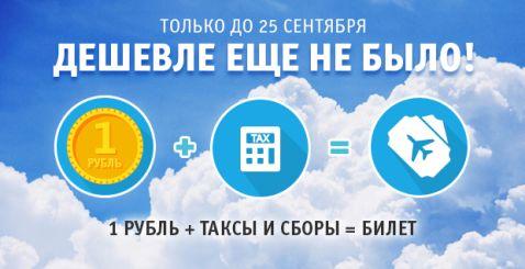 Авіакомпанія «Перемога» продає квитки на літак за 1 крб.