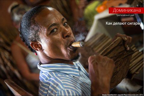 Як роблять сигари в Домінікані?