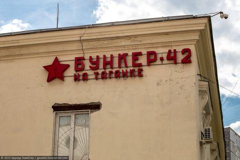 65 метрів під Москвою — бункер Сталіна