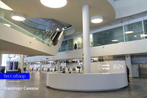 Кращий аеропорт Росії