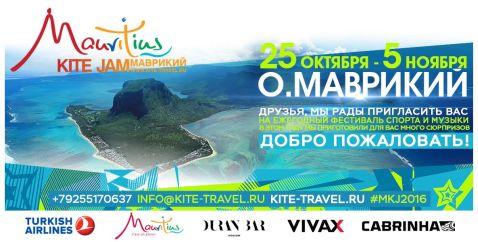 На Маврикії пройде Mauritius Kite Jam 2016