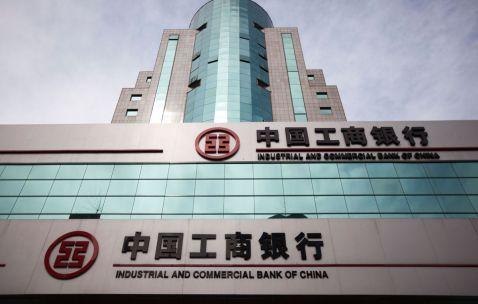 Найбільший банк у світі