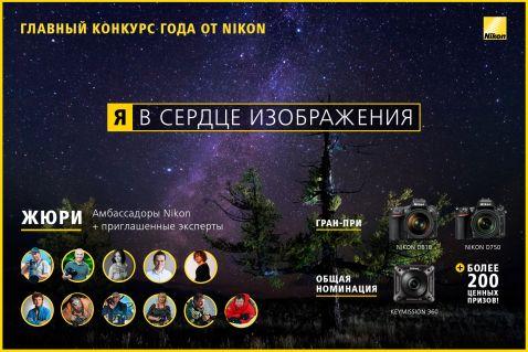 «Я в серці зображення» стартував 5-й щорічний фотоконкурс Nikon
